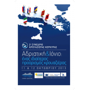 "2nd Corfu Conference ""Adriatic and Ionion Sea - Κεντρική Εικόνα"