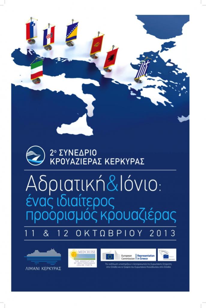 "2nd Corfu Conference ""Adriatic and Ionion Sea - Κεντρική Εικόνα"