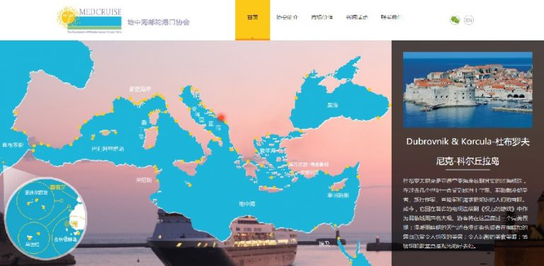 MedCruise launches its brand new Chinese website - Κεντρική Εικόνα